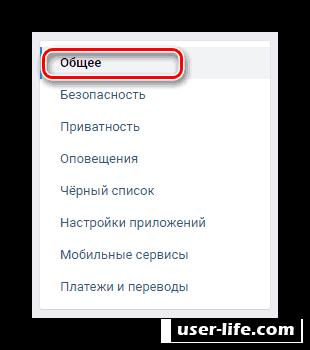 Как скрыть интересные страницы ВКонтакте