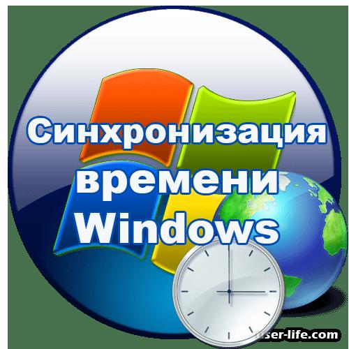 Синхронизация времени Windows 7 10 Xp