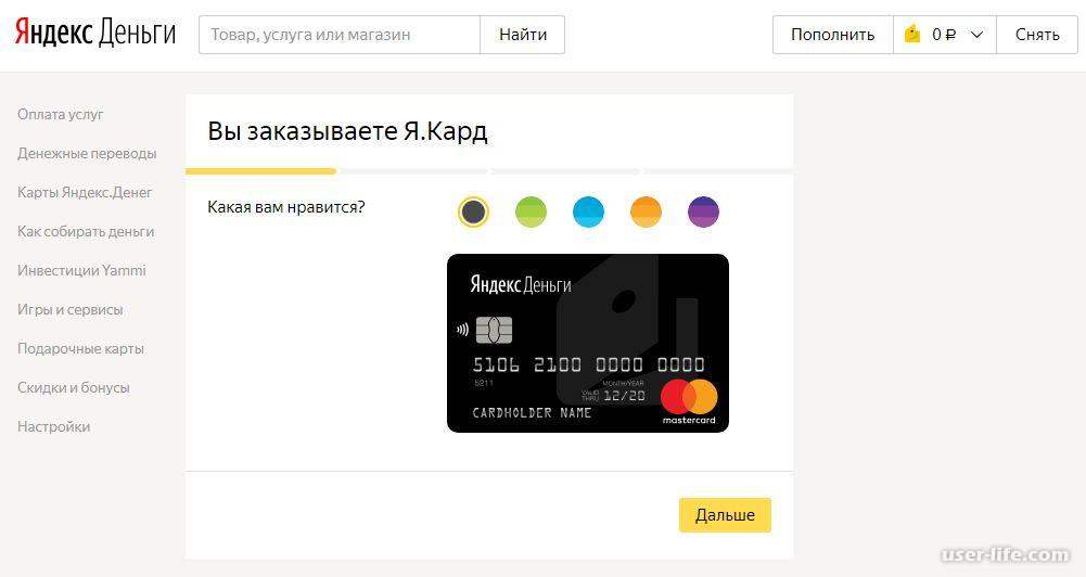 кредит на яндекс деньги отзывы