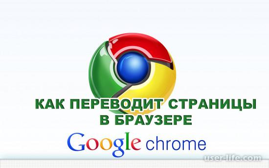 Перевод страницы в Google Chrome