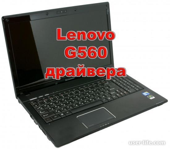 Lenovo G560 драйвера скачать