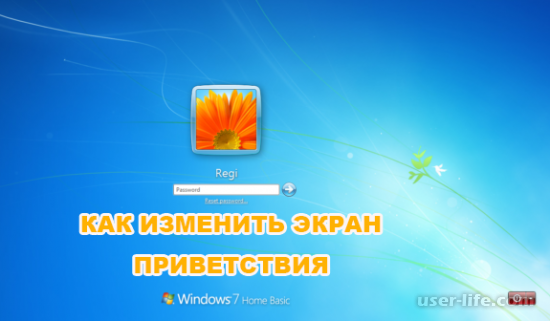 Как изменить экран приветствия в Windows 7