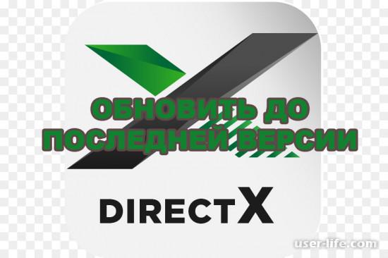 Как обновить DirectX до последней версии