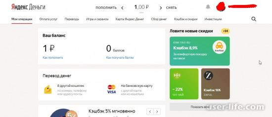 Яндекс деньги перевод на Qiwi