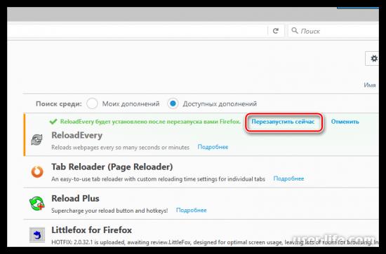 Автообновление страницы Firefox