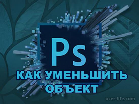 Как уменьшить объект в Photoshop