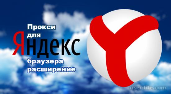Прокси для Яндекс браузера расширение