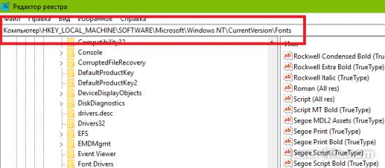 Как изменить шрифт в Windows 10
