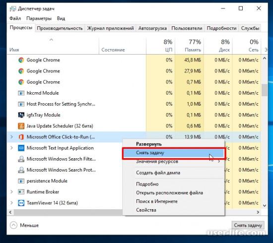 Очистка оперативной памяти в Windows 10