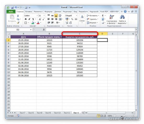 Как поменять столбцы местами в Excel