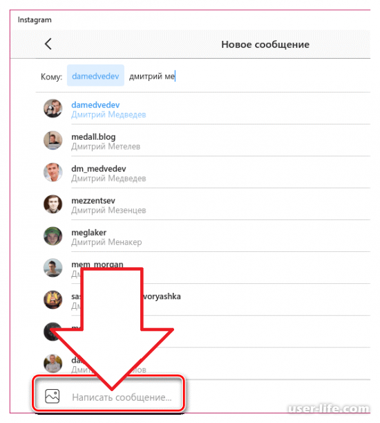 Как написать личное сообщение в Инстаграм