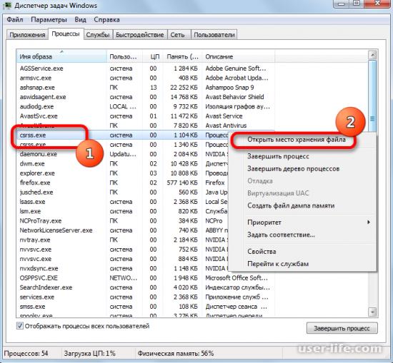 Сsrss exe что за процесс в диспетчере задач Windows 7 10