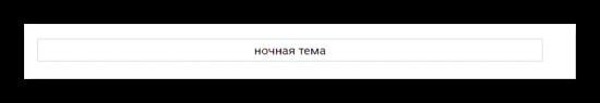 Как сделать темный фон ВКонтакте