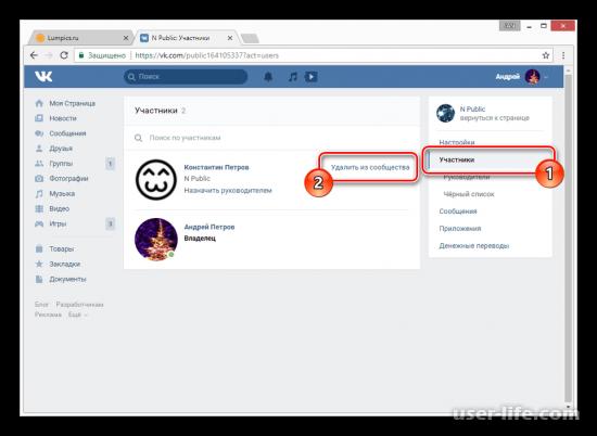Как удалить публичную страницу Вконтакте