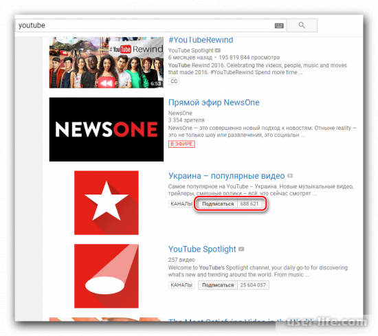 Как посмотреть подписчиков на YouTube