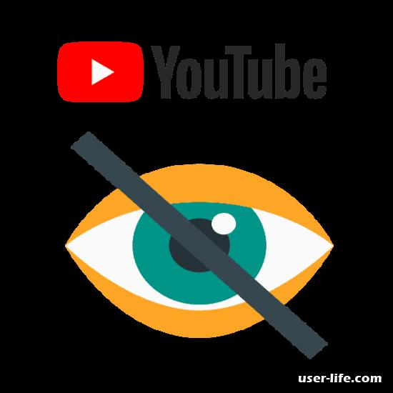 Как скрыть видео на YouTube