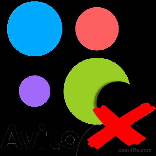 Как удалить аккаунт на Авито