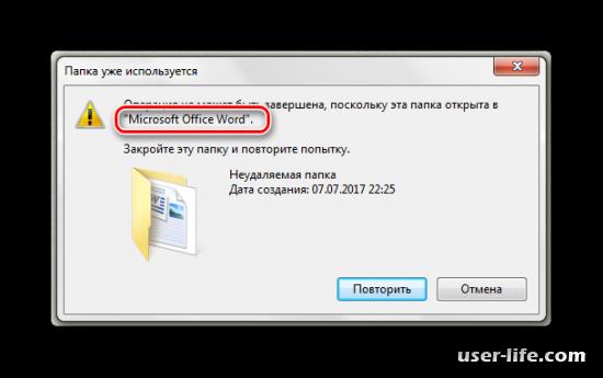 Как удалить папку которая не удаляется Windows 7