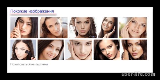 Как по фото найти человека в интернете