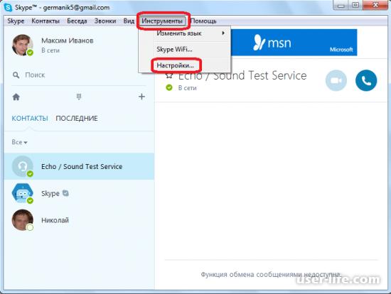 Как отключить обновление Skype
