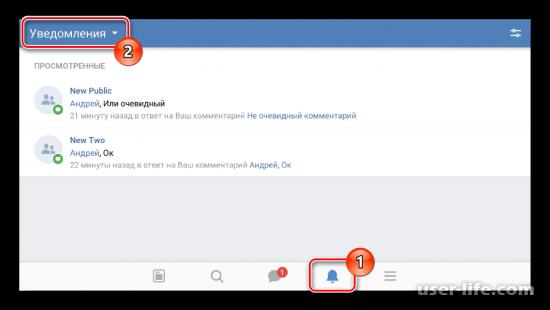 Как найти свой комментарий ВКонтакте