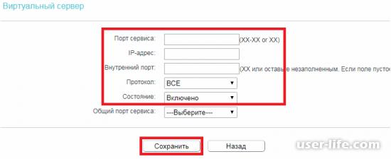 Как открыть порты на роутере TP-Link