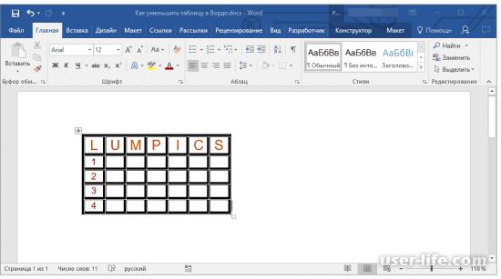Как уменьшить таблицу в  Word