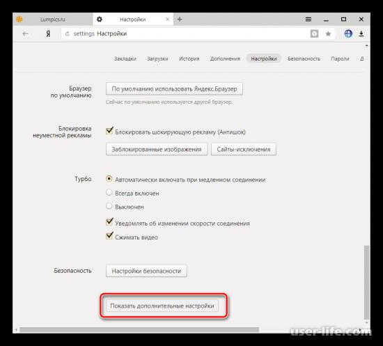 Adobe Flash Player для Яндекс Браузера