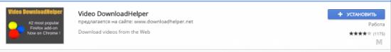 Video downloadhelper для Яндекс браузера