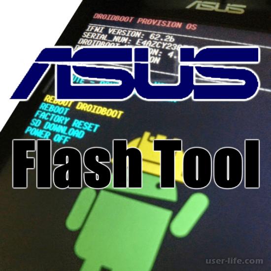 ASUS Flash Tool скачать бесплатно с официального сайта