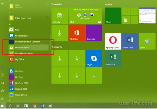 Microsoft Store скачать