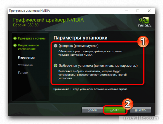 Nvidia: не устанавливается драйвер Windows 10