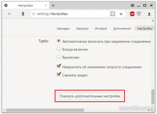 Как отключить блокировку рекламы Яндекс Браузере
