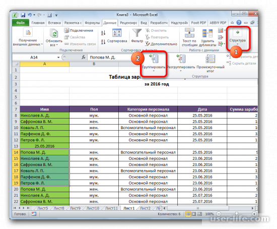 Группировка данных в Excel