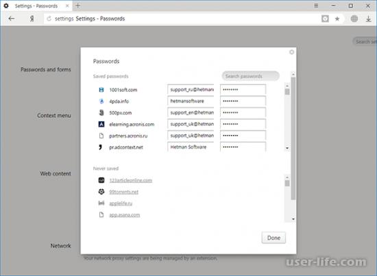 Как посмотреть пароли в Яндекс. Браузере?