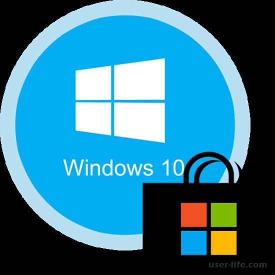 Установка магазина Windows Microsoft store