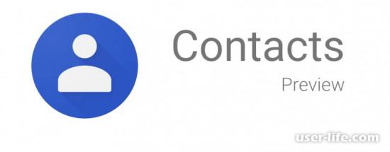 Не синхронизируются контакты с Google