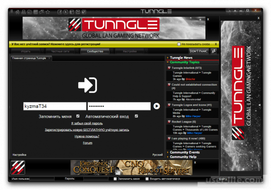 Tunngle install incomplete