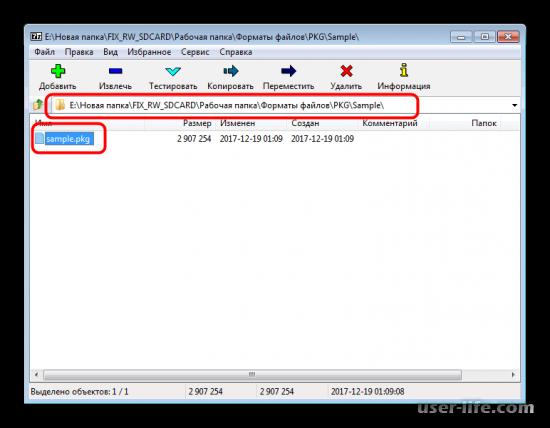 Как открыть файл  PKG