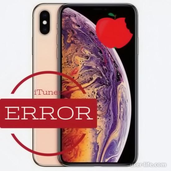 iTunes произошла неизвестная ошибка 0xe8000065