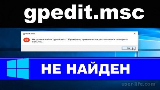 Gpedit.msc не найден Windows 7 10 скачать