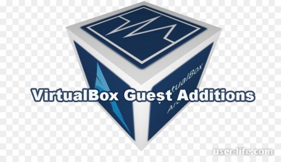Virtualbox guest additions скачать установить