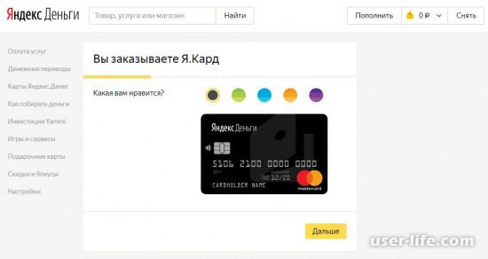 Как пользоваться картой Яндекс деньги: перевод вывести можно какая комиссия кошелек заказать банковская кредитная онлайн займы (отзывы пополнить снять сколько банкомат номер банки Сбербанк получить пластиковая виртуальная)