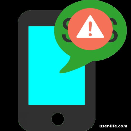 Android: не приходят смс как восстановить