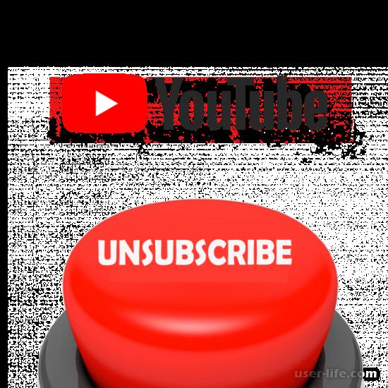 Как отписаться от канала Youtube