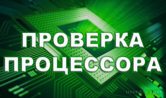 Проверка процессора: программа на русском скачать