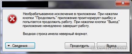 Ошибка «Необрабатываемое исключение в приложении»