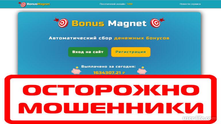 wmr бонусы с регистрацией