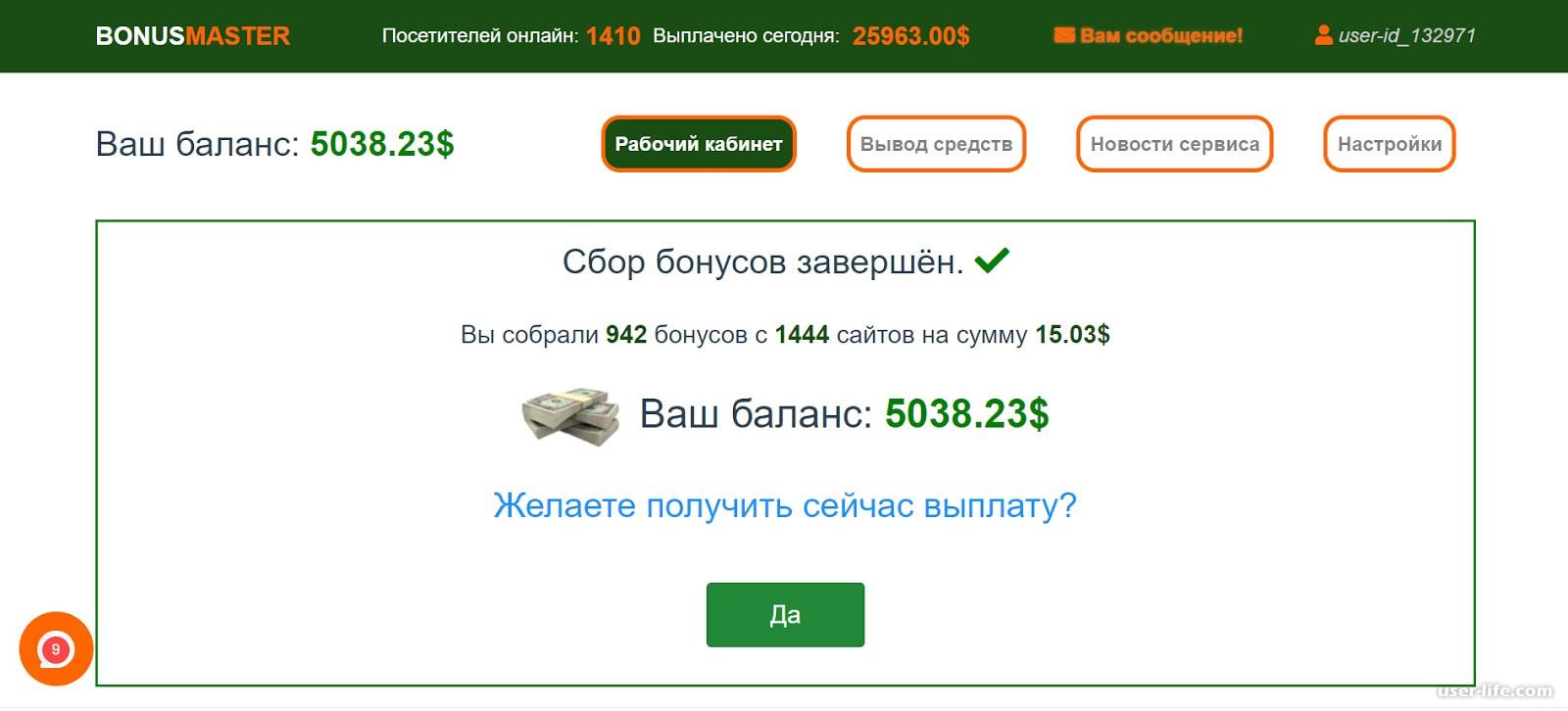 иностранных сборщик казино скачать бонусов wmz