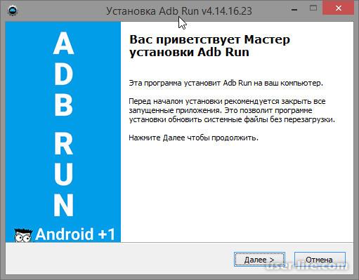 ADB Run как пользоваться скачать